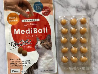 猫の投薬補助おやつMediball(メディボール)