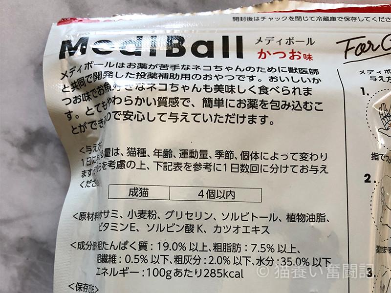 メディボールの使用量は1日4個まで